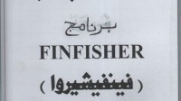 'FINFISHER' binder found by Egyptian rioters
