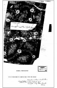Photo of the actual 'al-Qaeda' manual