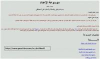 Online version of 'Encyclopedia of Jihad'