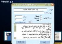 Electronic Jihad version 3.0