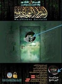 More Jihadi symbols
