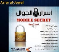 Asrar al-Juwal, or Mobile Secrets